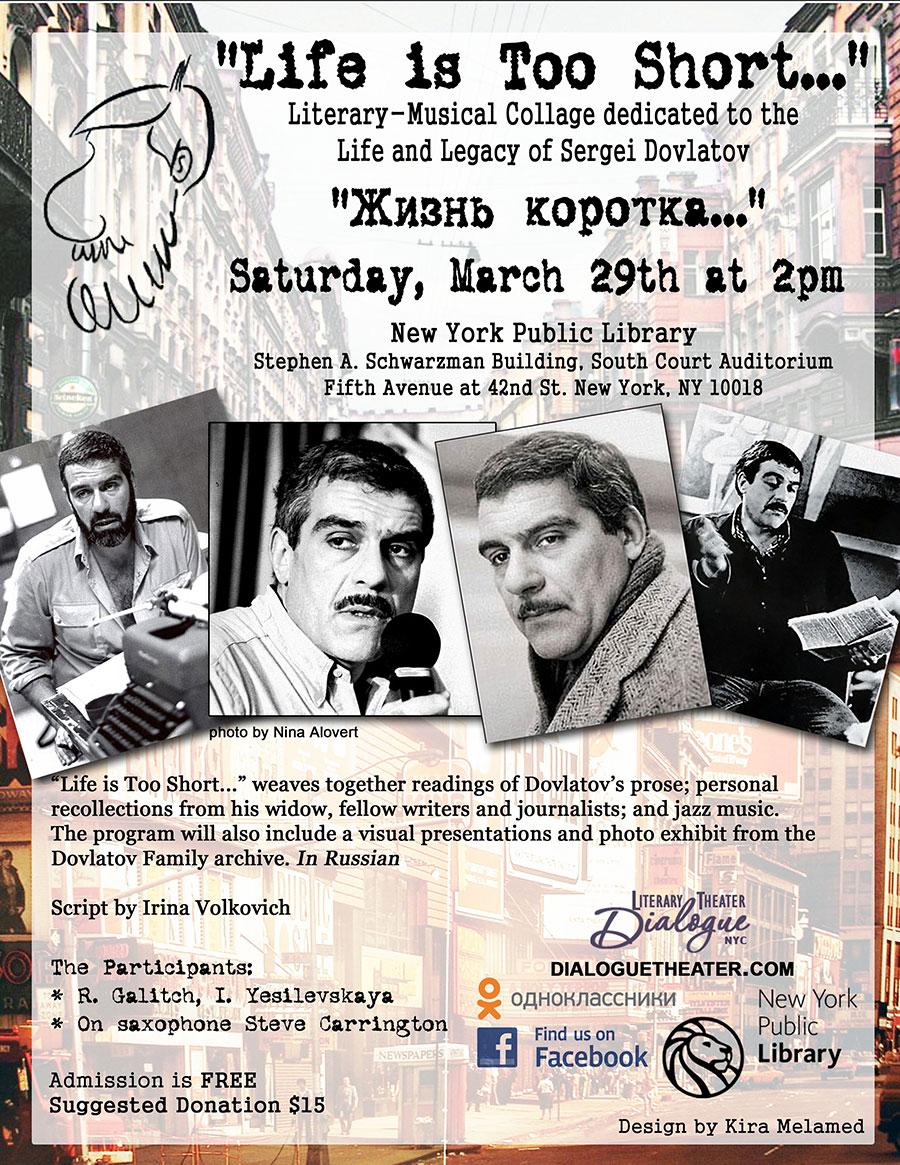 dovlatov-flyer