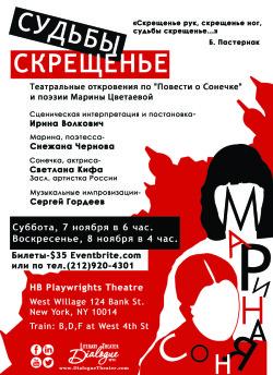 Tsvetayeva poster new